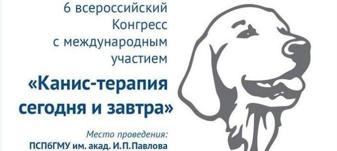 9-10 февраля 2018 г. Всероссийский научно-практический конгресс с международным участием «Канис-терапия сегодня и завтра»