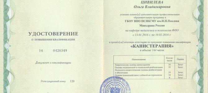 Как выглядит российский государственный документ об образовании канистерапевта?
